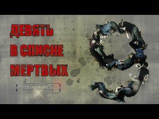 фильм Девять в списке мертвых новинки кино 2013 2014